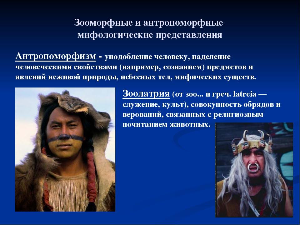 Зооморфные и антропоморфные мифологические представления Антропоморфизм - упо...