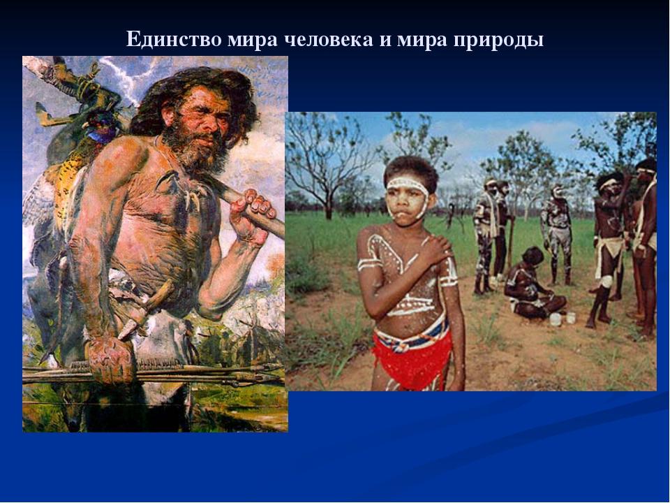 Единство мира человека и мира природы