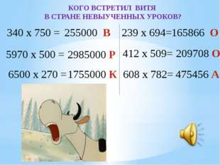 340 x 750 = 5970 x 500 = 6500 x 270 = 239 x 694= 412 x 509= 608 x 782= КОГО В