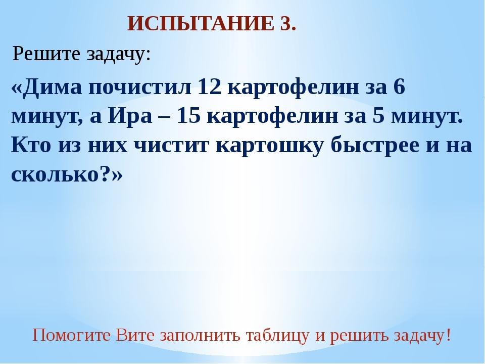 ИСПЫТАНИЕ 3. «Дима почистил 12 картофелин за 6 минут, а Ира – 15 картофелин з...