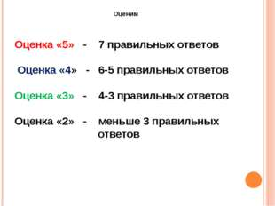 Оценим Оценка «5» - 7 правильных ответов Оценка «4» - 6-5 правильных ответов
