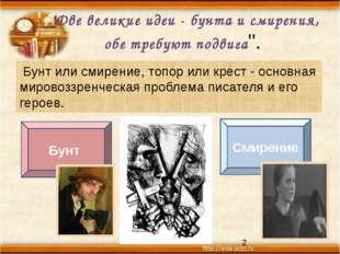 """Две великие идеи - бунта и смирения, обе требуют подвига"". Бунт или смирение"