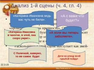Анализ 1-й сцены (ч.4, гл.4) Раскольников, выбрав Соню, считая, что у