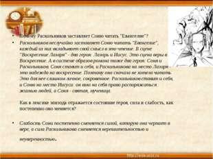 """Почему Раскольников заставляет Соню читать """"Евангелие""""? Раскольников неслучай"""