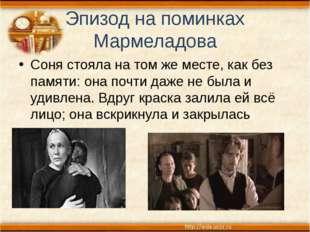 Эпизод на поминках Мармеладова Соня стояла на том же месте, как без памяти: о