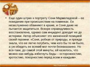 Еще один штрих к портрету Сони Мармеладовой – ее поведение при происшествии