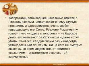 Каторжники, отбывавшие наказание вместе с Раскольниковым, испытывают к нему