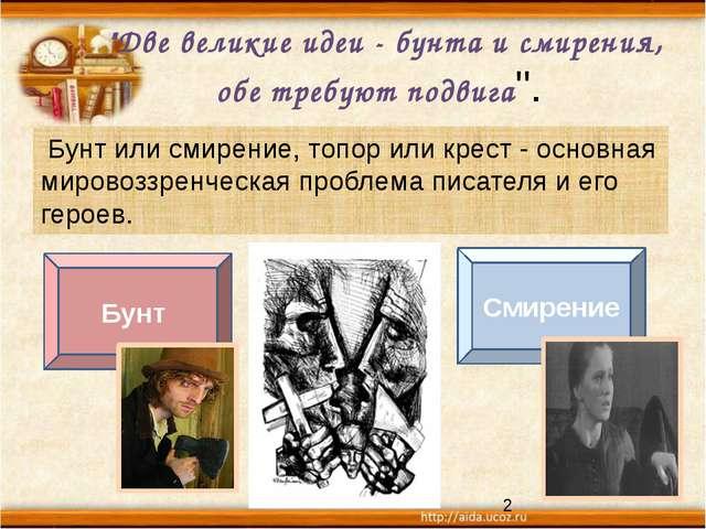 """Две великие идеи - бунта и смирения, обе требуют подвига"". Бунт или смирение..."