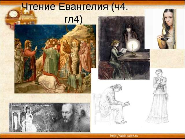 Чтение Евангелия (ч4. гл4)