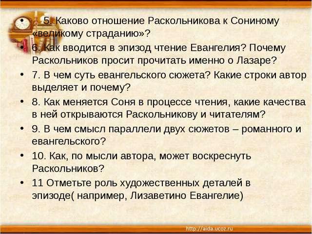 5. Каково отношение Раскольникова к Сониному «великому страданию»? 6. Как вв...