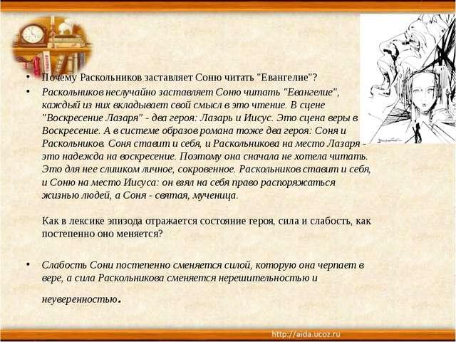 """Почему Раскольников заставляет Соню читать """"Евангелие""""? Раскольников неслучай..."""