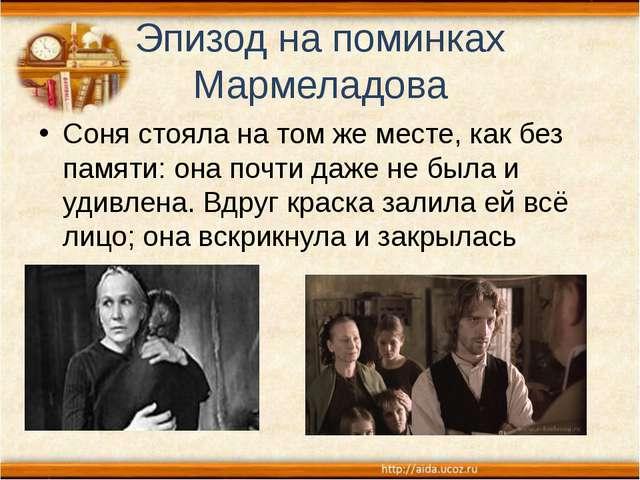 Эпизод на поминках Мармеладова Соня стояла на том же месте, как без памяти: о...