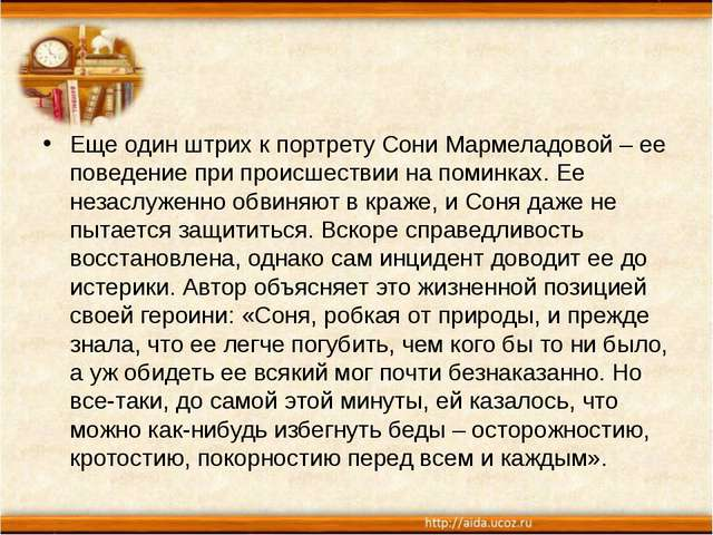 Еще один штрих к портрету Сони Мармеладовой – ее поведение при происшествии...