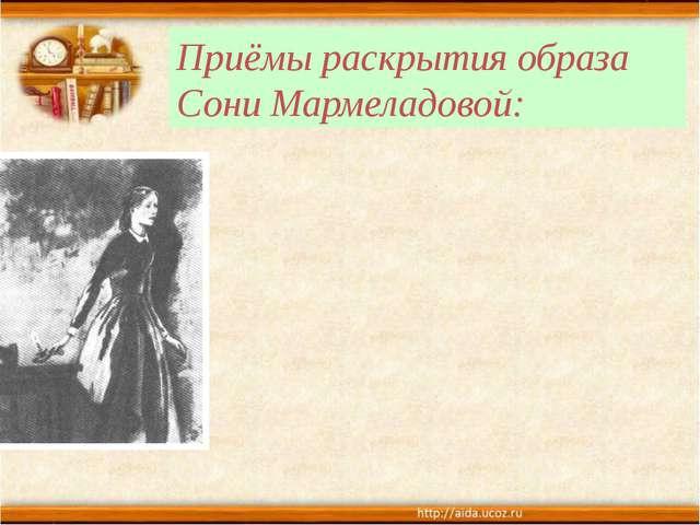 Приёмы раскрытия образа Сони Мармеладовой:
