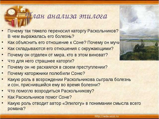 План анализа эпилога Почему так тяжело переносил каторгу Раскольников? Вчем...