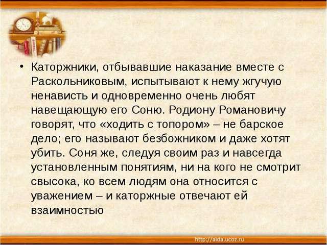 Каторжники, отбывавшие наказание вместе с Раскольниковым, испытывают к нему...