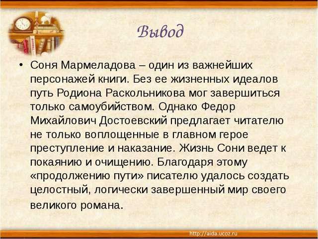 Вывод Соня Мармеладова – один из важнейших персонажей книги. Без ее жизненных...