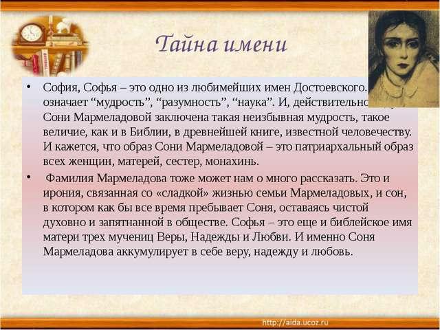 Тайна имени София, Софья – это одно из любимейших имен Достоевского. Имя это...