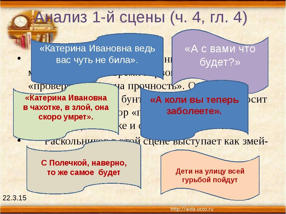 Анализ 1-й сцены (ч.4, гл.4) Раскольников, выбрав Соню, считая, что у...