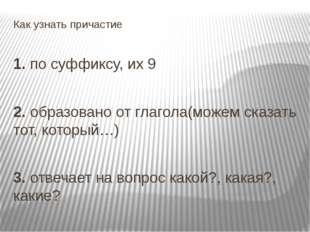 Как узнать причастие 1. по суффиксу, их 9 2. образовано от глагола(можем сказ