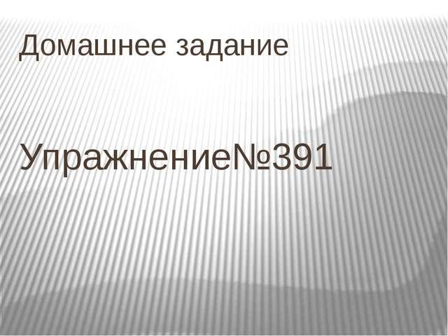 Домашнее задание Упражнение№391