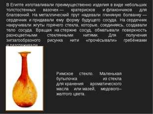 ВЕгипте изготавливали преимущественно изделия ввиде небольших толстостенных