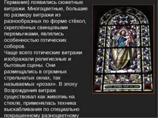 В романских храмах (Франция, Германия) появились сюжетные витражи. Многоцветн