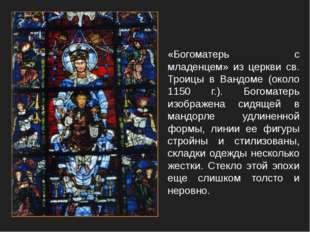 «Богоматерь с младенцем» из церкви св. Троицы в Вандоме (около 1150 г.). Бого
