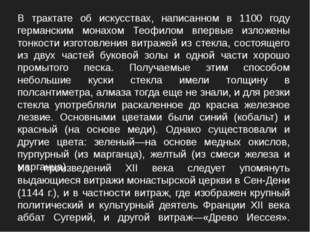В трактате об искусствах, написанном в 1100 году германским монахом Теофилом