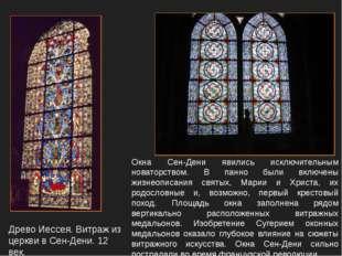 Древо Иессея. Витраж из церкви в Сен-Дени. 12 век. Окна Сен-Дени явились искл