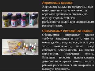 Акриловые краски: Акриловые краски не прозрачны, при нанесении на стекло высы