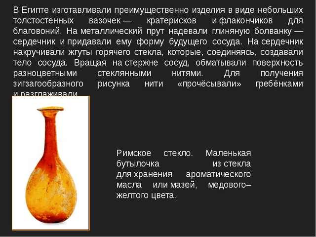 ВЕгипте изготавливали преимущественно изделия ввиде небольших толстостенных...