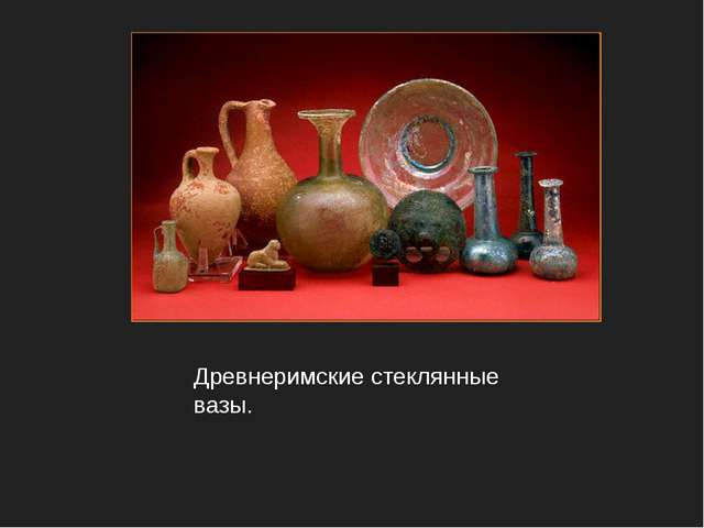 Древнеримские стеклянные вазы.
