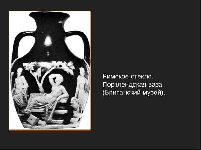Римское стекло. Портлендская ваза (Британский музей).