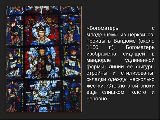 «Богоматерь с младенцем» из церкви св. Троицы в Вандоме (около 1150 г.). Бого...