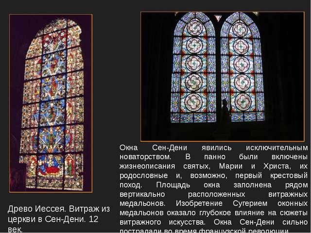 Древо Иессея. Витраж из церкви в Сен-Дени. 12 век. Окна Сен-Дени явились искл...