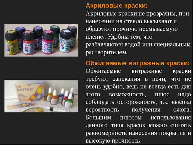 Акриловые краски: Акриловые краски не прозрачны, при нанесении на стекло высы...