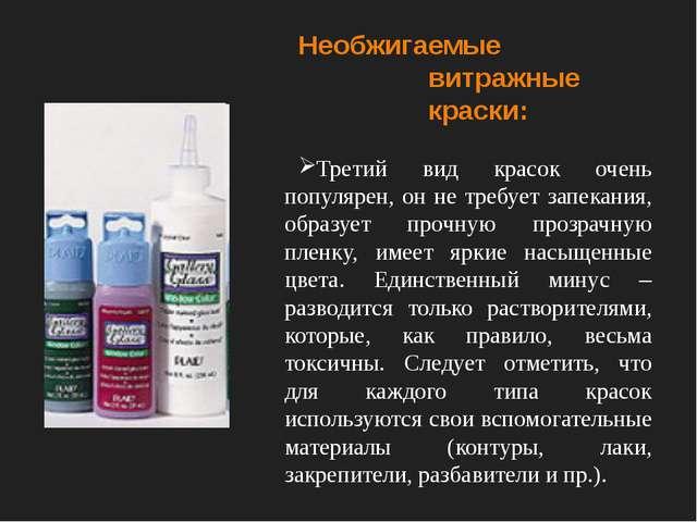 Необжигаемые витражные краски: Третий вид красок очень популярен, он не требу...