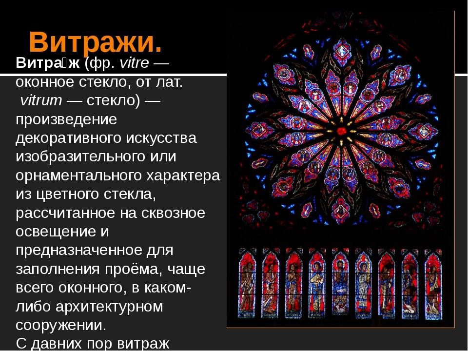 Витражи. Витра́ж (фр.vitre — оконное стекло, от лат.vitrum — стекло) — прои...