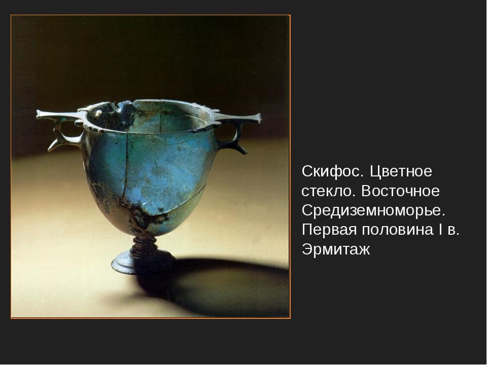 Скифос. Цветное стекло. Восточное Средиземноморье. Первая половина Iв. Эрмитаж