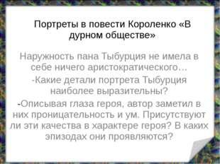 Портреты в повести Короленко «В дурном обществе» Наружность пана Тыбурция не