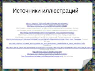 Источники иллюстраций http://ru.wikipedia.org/wiki/%CF%EE%F0%F2%F0%E5%F2 http