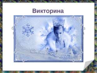 Викторина Женщина, укутанная в тончайший белый тюль, сотканный, казалось, из