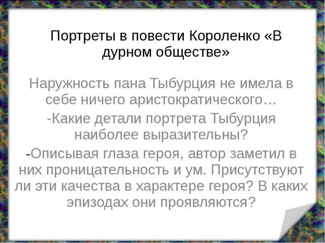 Портреты в повести Короленко «В дурном обществе» Наружность пана Тыбурция не...