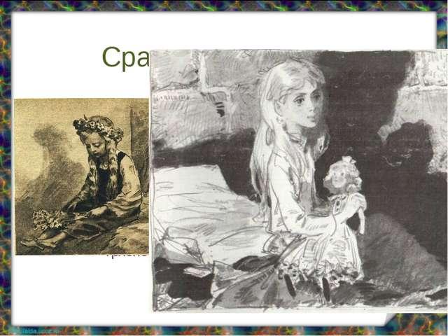 Сравните портреты « Кругла, как пышка, и упруга, как мячик. Она так резво бе...