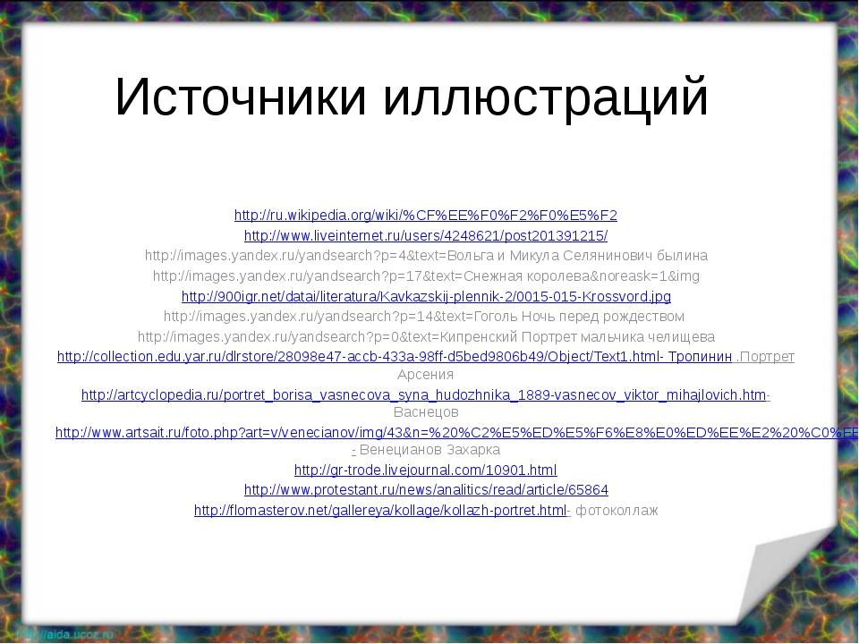 Источники иллюстраций http://ru.wikipedia.org/wiki/%CF%EE%F0%F2%F0%E5%F2 http...