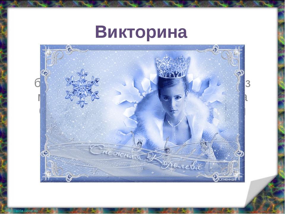 Викторина Женщина, укутанная в тончайший белый тюль, сотканный, казалось, из...
