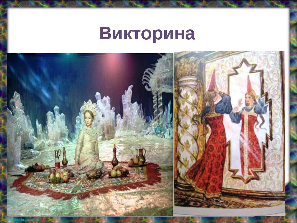 Викторина Княжне воздушными перстами Златую косу заплела С искусством, в наши...